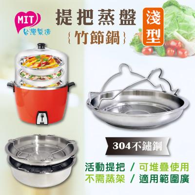 橘之屋 304不鏽鋼提把蒸盤-淺型 (竹節鍋) [MIT台灣製造] 3 (4.5折)