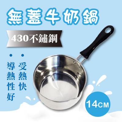 橘之屋 14CM 無蓋牛奶鍋 [MIT台灣製造] 430不鏽鋼 (4.3折)