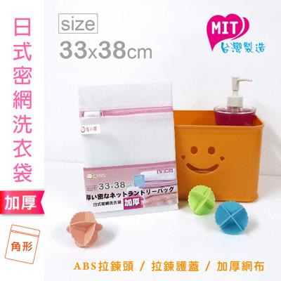 橘之屋 日式密網洗衣袋(33x38cm) [MIT台灣製造] (2.6折)