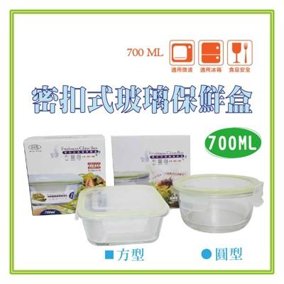 【品創居家生活館】密扣式玻璃保鮮盒大(圓)、大(方) -700ML (5折)