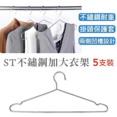 橘之屋 ST(不鏽鋼)加大衣架-5入 (3.7折)
