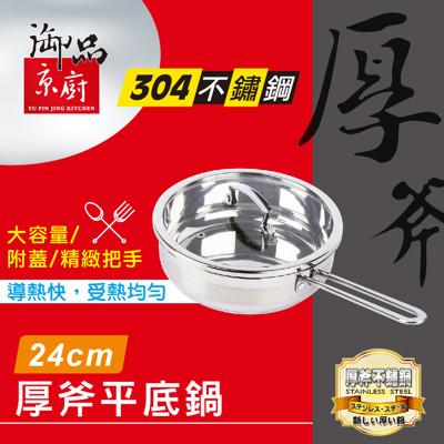 御品京廚 24CM厚斧平底鍋 [304不鏽鋼鍋具] (5.3折)