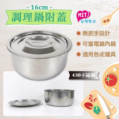 橘之屋 16CM調理鍋附蓋 [MIT台灣製造] 430不鏽鋼 (3.8折)