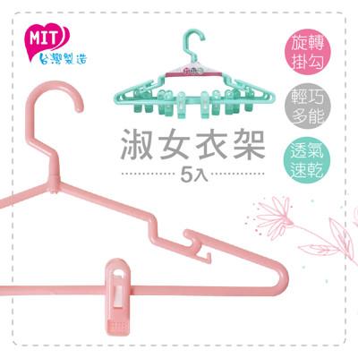 橘之屋 淑女衣架-5入  多功能衣架 [MIT台灣製造] (3.6折)