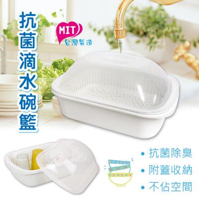 橘之屋 抗菌滴水碗籃 碗盤餐具收納 [MIT台灣製造] (6折)