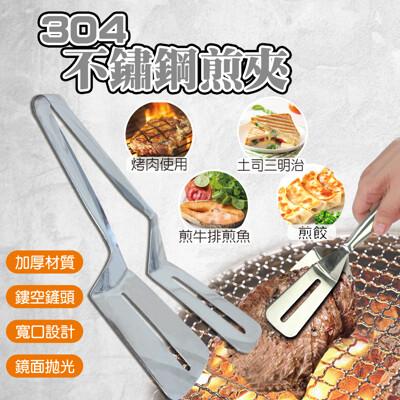 橘之屋 304不鏽鋼煎夾    煎夾兩用 烤肉使用,煎魚、煎牛排 (7.9折)