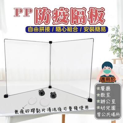 pp防疫隔板-附有底座與矽膠貼片 / 餐廳內用隔板 教室 補習班 辦公室 營業場所 隔板 (6.6折)