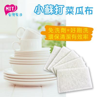 [MIT台灣製造]橘之屋 小蘇打菜瓜布 內含小蘇打,洗碗不需再添加洗碗精 (2.9折)