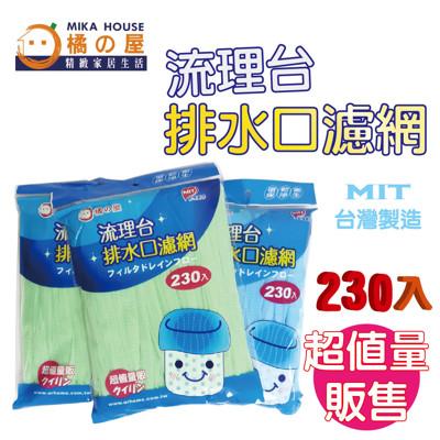 橘之屋 流理台排水口濾網-超值販售,230入/包[MIT台灣製造] (4.5折)