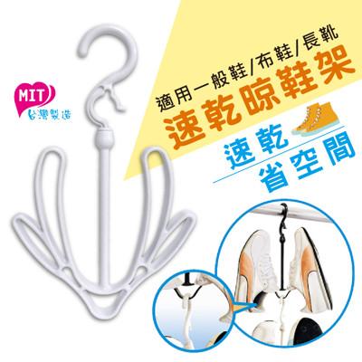 橘之屋 速乾晾鞋架 晾曬鞋子新方法 [MIT台灣製造] (4.4折)