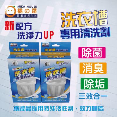 橘之屋 洗衣槽專用清洗劑 [MIT台灣製造] (4.2折)