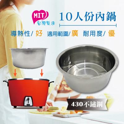 橘之屋 10人份內鍋 #430不鏽鋼 [MIT台灣製造] (5折)