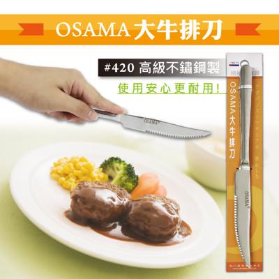 橘之屋 OSAMA大牛排刀 [420高級不鏽鋼] (5.2折)