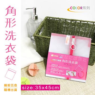 橘之屋 Color-角形洗衣袋 (35X45cm) [MIT台灣製造] (3.5折)