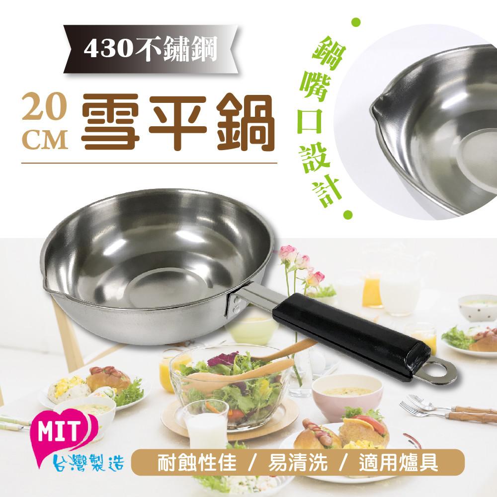 橘之屋 20cm雪平鍋 [430不鏽鋼] 適用瓦斯爐/電磁爐