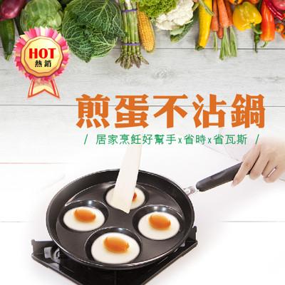 [MIT台灣製造] 橘之屋 煎蛋專用不沾鍋 / 週週熱銷冠軍 (3.7折)