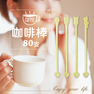 【品創居家生活館】橘之屋 咖啡棒-80支/入 [MIT台灣製造] (2.5折)