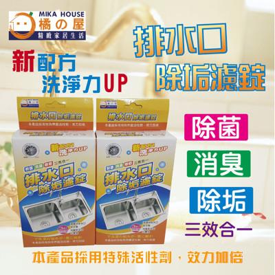 橘之屋 排水口除垢濾錠-3入 [MIT台灣製造] (3.8折)