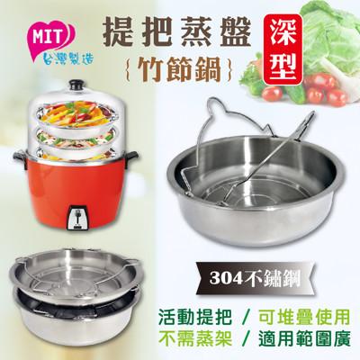 橘之屋 ST不鏽鋼提把蒸盤-深型 (竹節鍋)  [MIT台灣製造] 304不鏽鋼 (4.7折)
