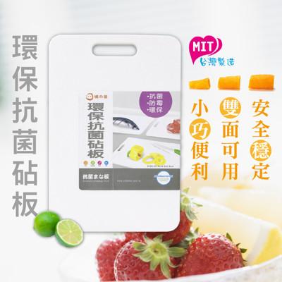 橘之屋 環保抗菌砧板 [MIT台灣製造] (3.6折)