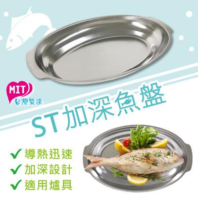 橘之屋 ST不鏽鋼加深魚盤 [MIT台灣製造] (3.8折)