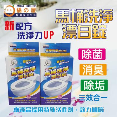 橘之屋 馬桶洗淨漂白錠-3入 [MIT台灣製造] 不需髒手即能擁有乾淨廁所 (3.8折)