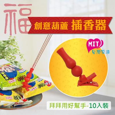 橘之屋 插香器 拜拜的好幫手10支裝 [MIT台灣製造] (3.8折)