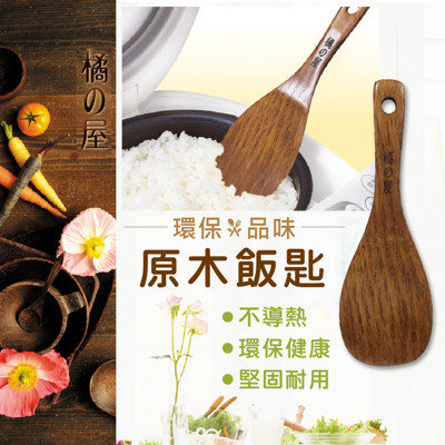 橘之屋 原木飯匙 (2.8折)