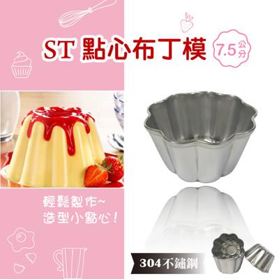 ST不鏽鋼 點心布丁模(7.5cm) [MIT台灣製造] 自己動手做點心 健康衛生 (2.5折)