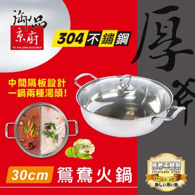 御品京廚30CM鴛鴦火鍋 [304不鏽鋼鍋具] (5.8折)