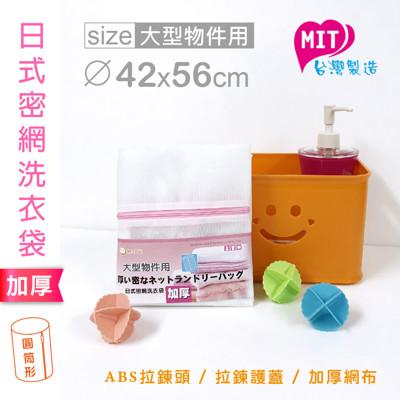 橘之屋 日式密網洗衣袋大型物件 圓筒型 [MIT台灣製品] (2.6折)