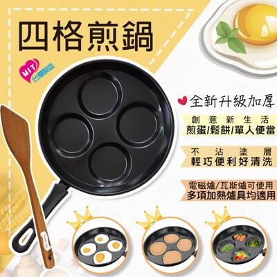 [mit台灣製造 不沾塗層 全新升級] 四格煎鍋 (7.6折)