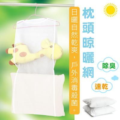 橘之屋 枕頭晾曬網 [MIT台灣製造] 除臭。速乾。日曬自然乾爽,戶外消毒殺菌。大小枕頭皆適用。 (3.2折)