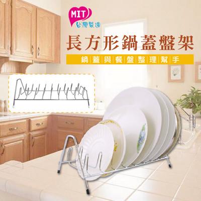 橘之屋 長方形鍋蓋盤架 [MIT台灣製造] 廚房收納利器 (3.9折)