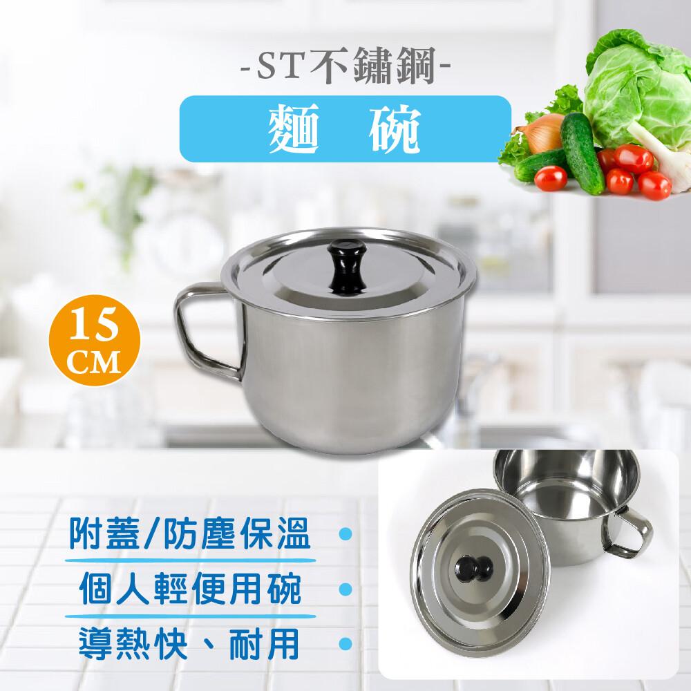 橘之屋 st不鏽鋼15cm湯麵碗  [#410不鏽鋼] | 瓦斯爐/電磁爐適用