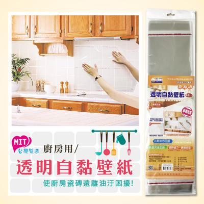 橘之屋 透明自粘壁紙-12張/包 [MIT台灣製造] 去除廚房油汙困擾 (5折)