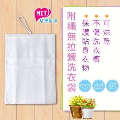 橘之屋 附繩無拉鍊洗衣袋 30x40公分 [MIT台灣製造] (3.2折)