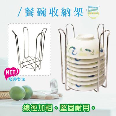 橘之屋 餐碗收納架 不鏽鋼材質 堅固耐用 [MIT台灣製造] (4.5折)