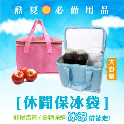 橘之屋 休閒保冰袋-藍色/粉色 夏日炎炎 郊遊烤肉 都好用! (3.9折)