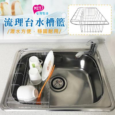 橘之屋 流理台水槽籃 [MIT台灣製造] (4.7折)