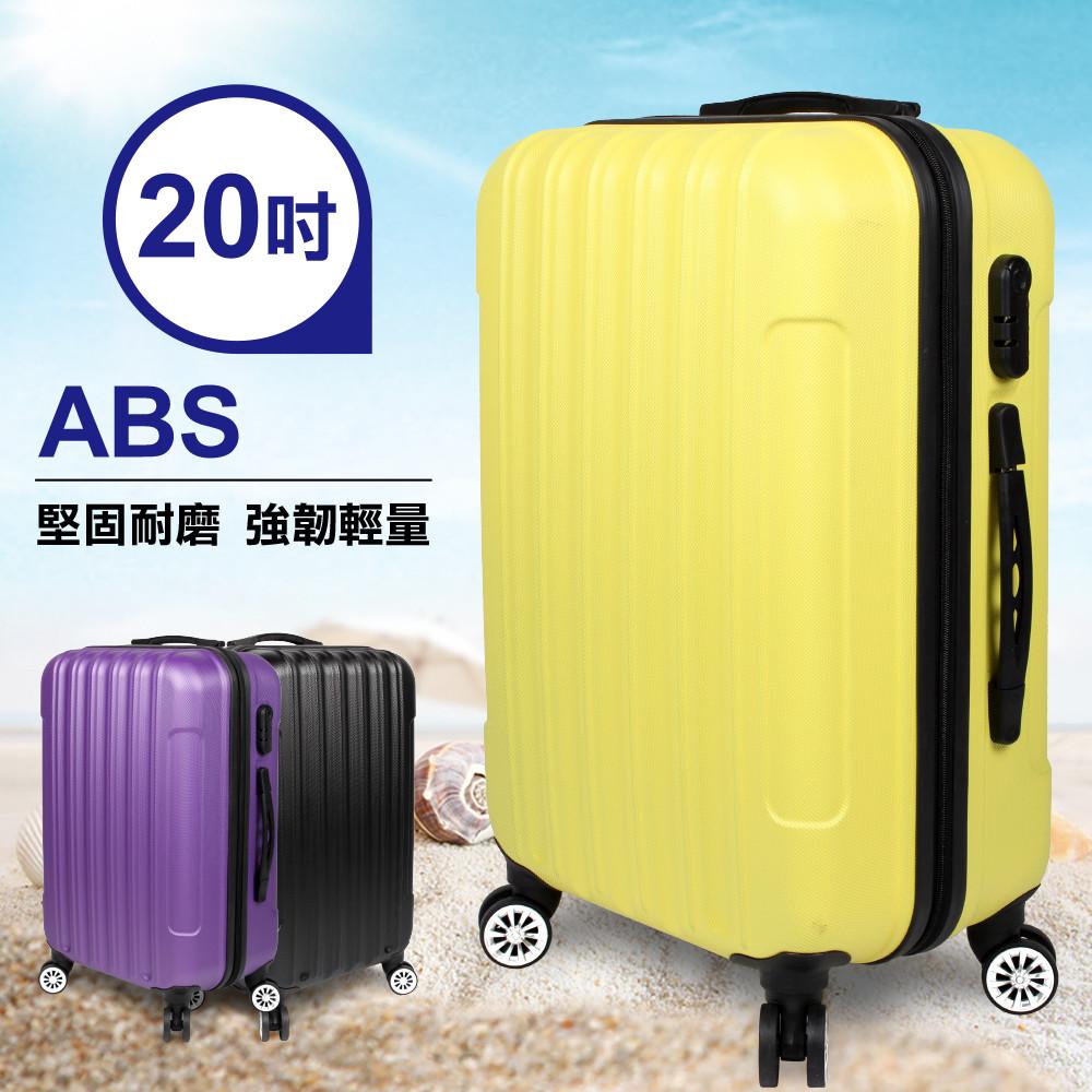 一起去旅行 abs防刮 超輕量 磨砂外殼 20吋行李箱