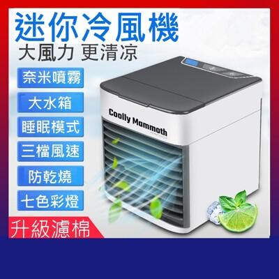 新款靜音省電移動式冰冷扇 (2折)