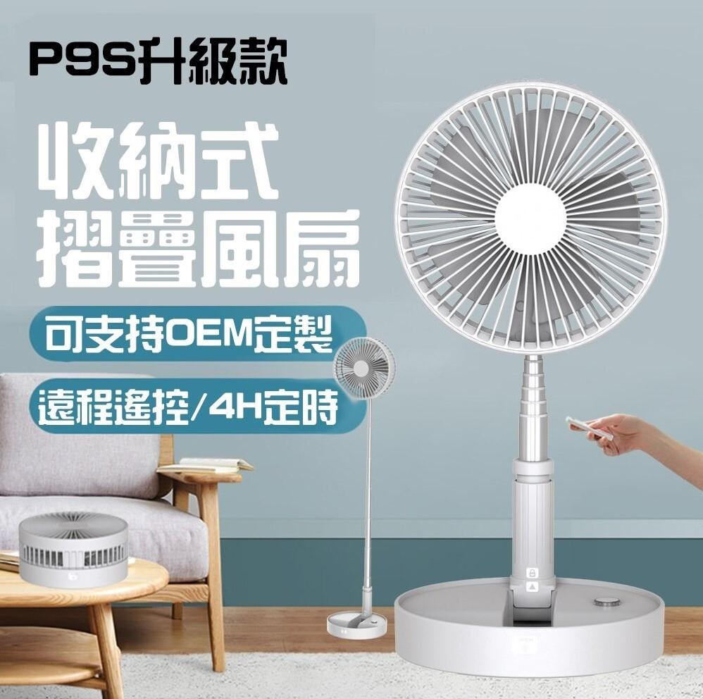 新款遙控伸縮折疊風扇落地扇usb迷你電風扇辦公室台式家用桌面扇