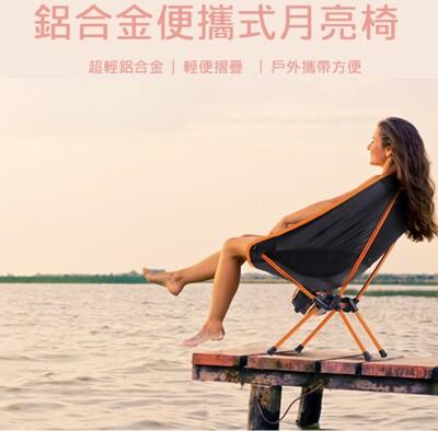 戶外可折疊靠背沙灘椅鋁合金超輕寫生月亮椅釣魚輕便野營露營椅 (3.9折)