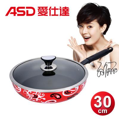 ASD彩繪系列深煎鍋30CM CS8130TW (4.2折)