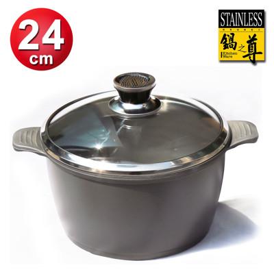 鍋之尊 頂級鑽石奈米湯鍋 24cm (7.1折)