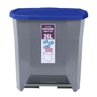晶鑽踏式垃圾桶-大-26L (8.3折)