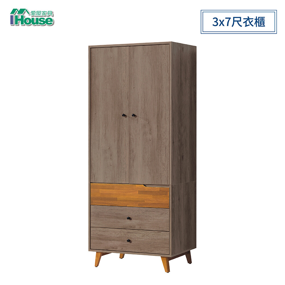 ihouse-艾倫 3x7尺衣櫃