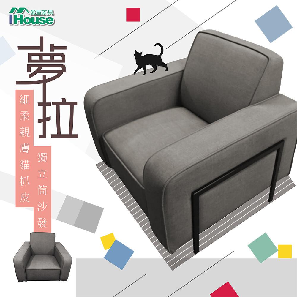 ihouse-夢拉 細柔親膚貓抓皮獨立筒沙發 1人座