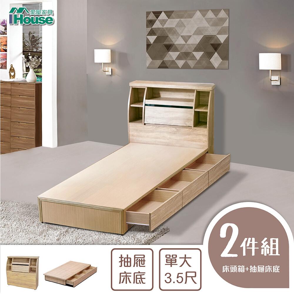 ihouse-秋田 日式收納房間2件組(床頭箱+三抽收納)-單大3.5尺